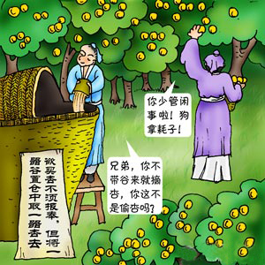 杏林故事3